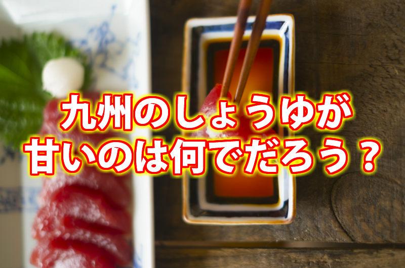 九州では甘い醤油!九州の醤油が甘いワケ?