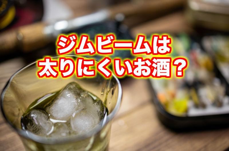 太ら ない お 酒