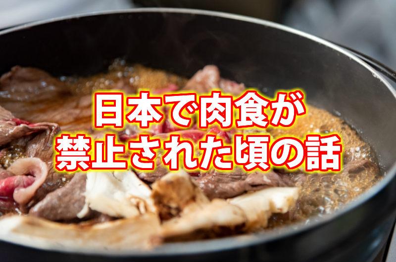 日本で肉食禁止