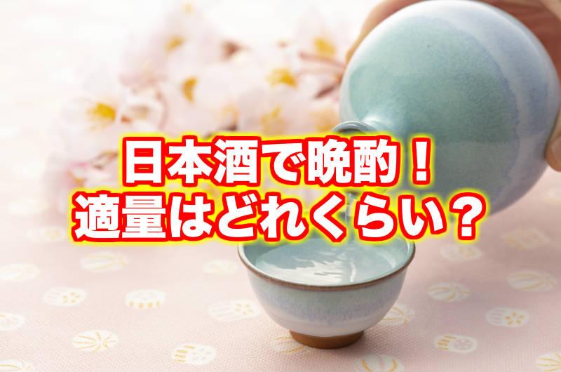 日本酒での晩酌の適量はどのくらい?日本酒のメリットとデメリットに驚き!