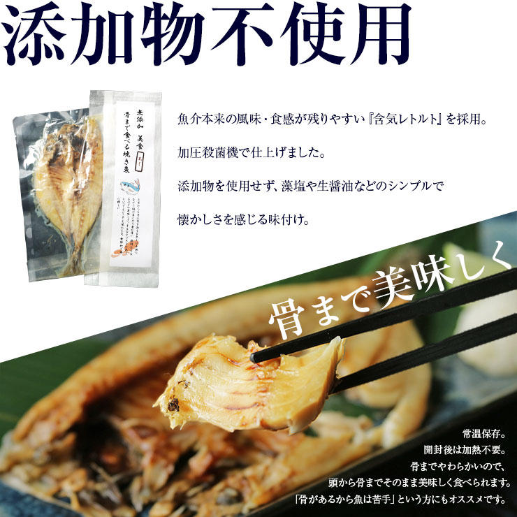 【新商品】いつでも手軽に、骨まで長崎県対馬のあじを楽しめます