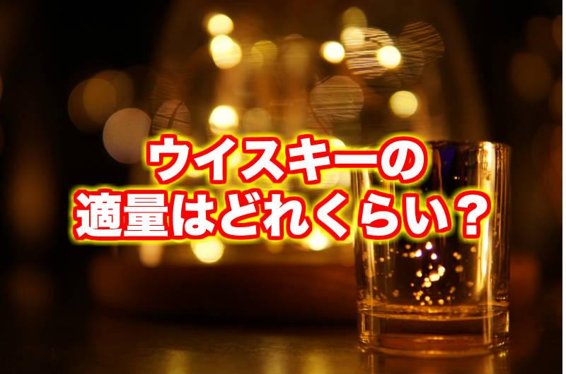 ウイスキーでの晩酌の適量はどのくらい?ウイスキーのメリットとデメリットに驚き!
