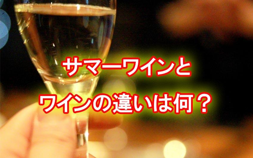 サマーワインと通常のワインの違いは何?気になるカロリーと太らない飲み方についても!