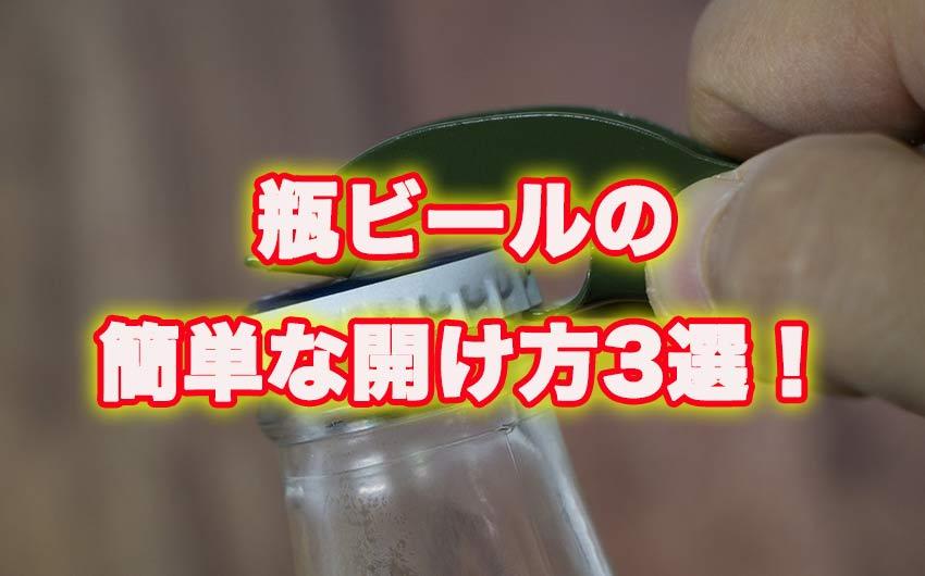 瓶ビールの簡単な開け方まとめ!10円玉やスプーンを使った方法も!