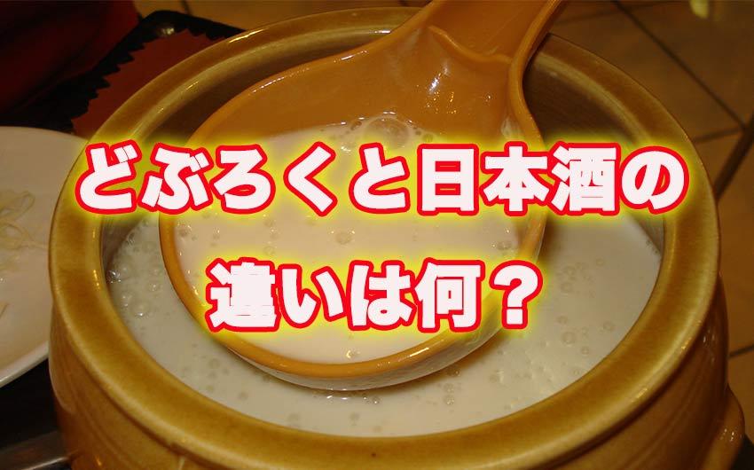 どぶろくと日本酒の違いは何?自家製が違法違法な理由とは?