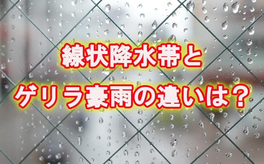線状降水帯とゲリラ豪雨の違いは何?九州で発生しやすい理由についても!