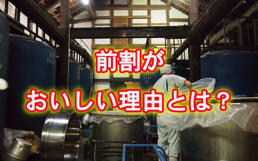 焼酎も日本酒も前割り(先割り)が驚くほどに美味い理由