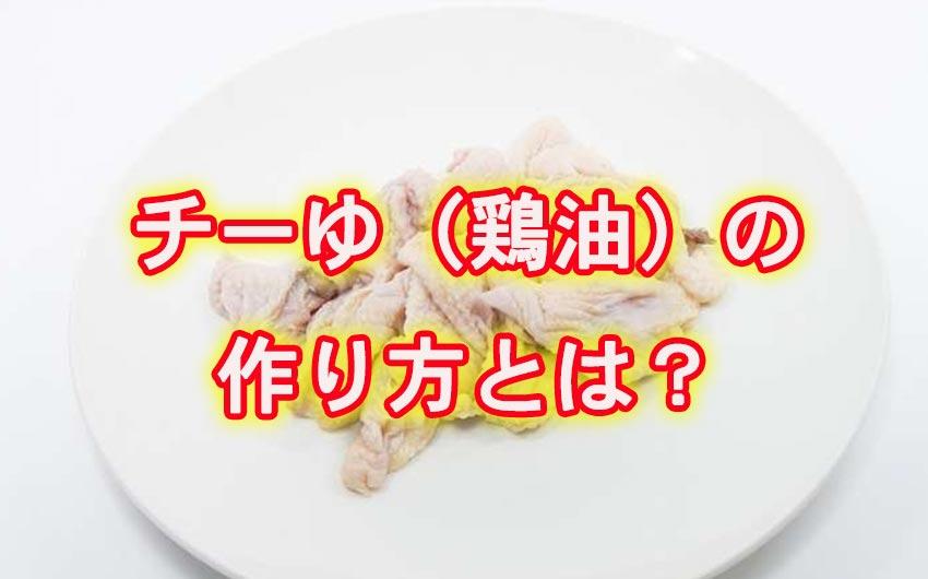 万能調味料「チーゆ(鶏油)」その作り方と使い所