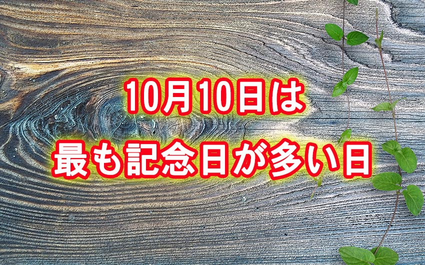 10月10日は1年で最も記念日が多い日である、10月は食べ物について考えてフードヒーロになろう!
